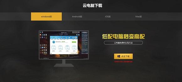 极云普惠云电脑官网下载.jpg