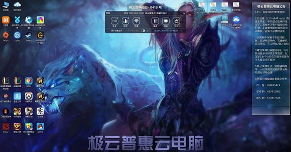 极云普惠云电脑PC桌面.jpg