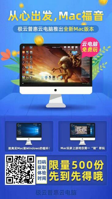 MAC云电脑活动.jpg