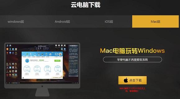 云电脑Mac下载.jpg