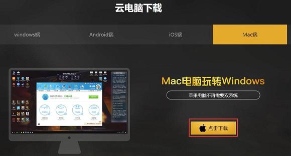 云电脑Mac版本下载.jpg